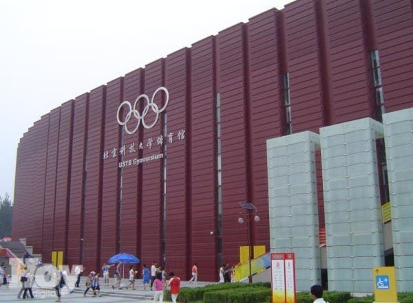 2008_USTB_Gymnasium_Indoor_Arena