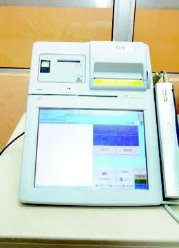 Uno de los escáneres utilizados.